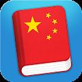 Learn Chinese Mandarin Phrases APK for Bluestacks