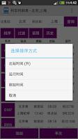 Screenshot of 列车时刻表