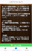 Screenshot of センター試験日本史B