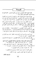 Screenshot of St. Anthony Arabic