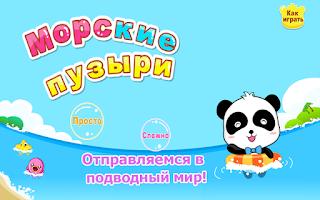 Screenshot of Морские пузыри