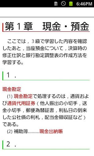 ドコモゼミ 資格 簿記2級 テキスト編(商業簿記)