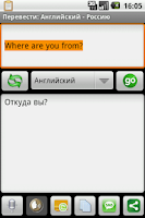 Screenshot of Russian Translator