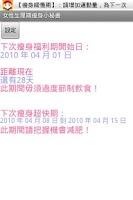 Screenshot of 女性生理期瘦身小秘書