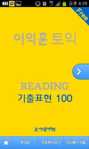 [이익훈 토익] Reading 기출표현 100