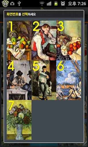 [TOSS] Cezanne Multi Wallpaper