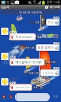 Screenshot of 카카오톡 해변 테마(Beach Kakao theme)
