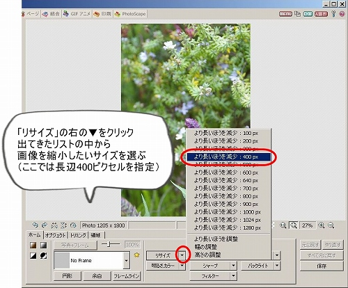 写真を素敵にフレーム加工する方法 PhotoScape(フォトスケープ)の使い方