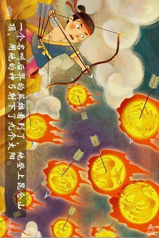 【免費教育App】中秋節-APP點子
