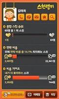 Screenshot of 인맥관리 분석기, 스친랭키