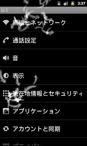 無料个人化Appのエフェクト[羽] 記事Game