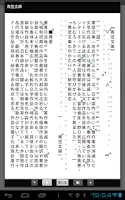 Screenshot of 青空司書