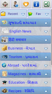 Gujarat News : Gujarati News - screenshot