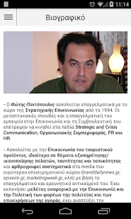 Fotis Pantopoulos - screenshot