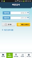 Screenshot of 광주 잡사랑방  맞춤채용 - 광주취업 광주채용 광주알바