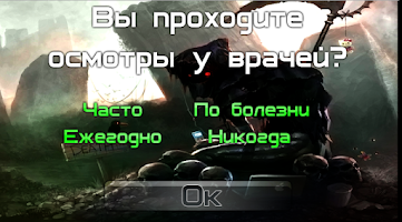 Screenshot of Тест на дату смерти