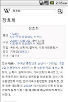 Screenshot of Wiki - 한국어