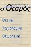 Screenshot of Μόρια Πανελληνίων