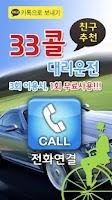 Screenshot of 삼삼콜 대리운전 - 3회 이용시 1회 무료(부산지역)