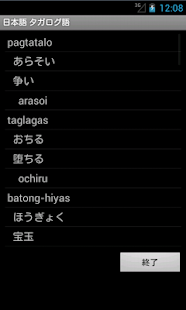Japanese Tagalog Tutor - screenshot