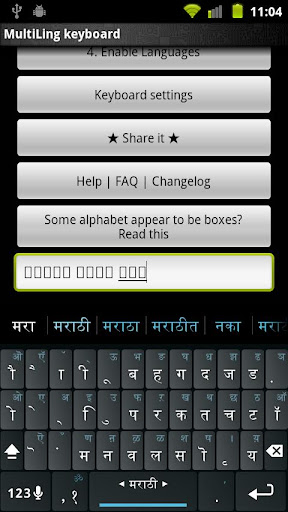Marathi Keyboard Plugin