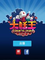 Screenshot of 大話王