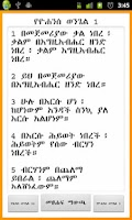 Screenshot of Ethiopian Bible (Amharic)