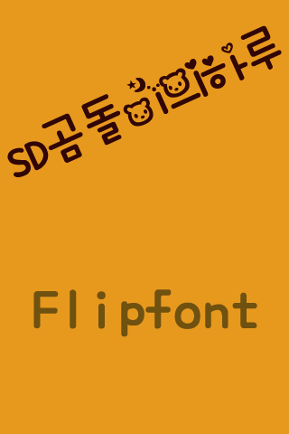 SDBearsDay Korean FlipFont