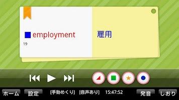 Screenshot of 1分間英単語1600 無料版