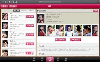 Screenshot of 世纪佳缘pad