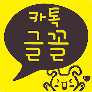 카톡글꼴_Rix쉐킷쉐킷 For PC / Windows 7/8/10 / Mac – Free Download