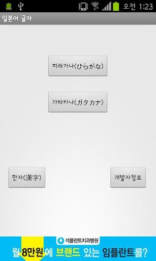 일본어 글자 배우기