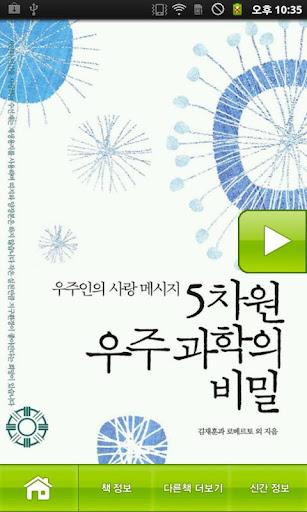[체험판]5차원 우주과학의 비밀