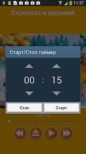 Аудио басни Крылова для русском – Miniaturansicht des Screenshots