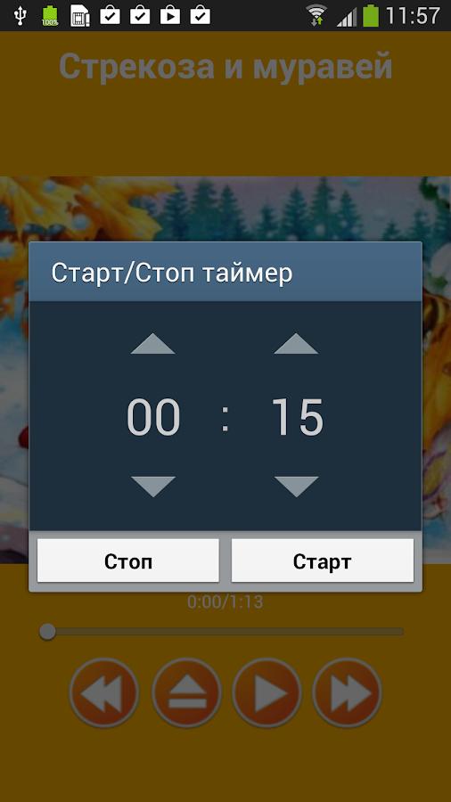 Аудио басни Крылова бери русском – Screenshot