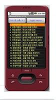 Screenshot of Diamond Sutra (금강경)