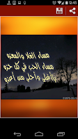 Screenshot of أجمل صور مساء الورد