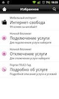 Screenshot of ПА Tele2 СПб