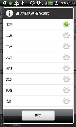 中国地铁(旧版本)