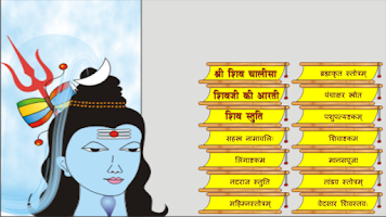 Screenshot of Shiva Chalisa - Hindi