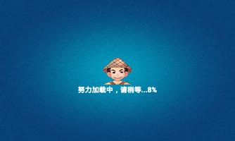 Screenshot of 欢乐斗地主