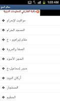 Screenshot of مناسك الحج - Alhaj
