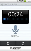 Screenshot of Voice Memo(Schedule St.)