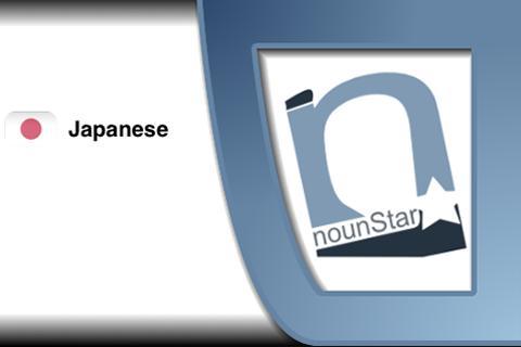 【免費教育App】NounStar Learn Japanese - Free-APP點子
