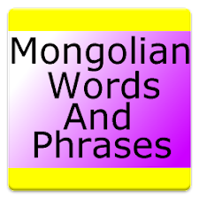 Mongolian Words & Phrases Lite