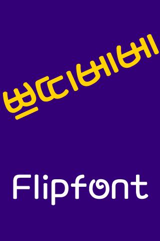 MD쁘띠베베 ™ 한국어 Flipfont