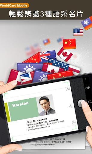 蒙恬名片王 Mobile Lite - 繁簡合一中文辨識