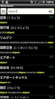 Screenshot of Kabuto Japanese Dictionary