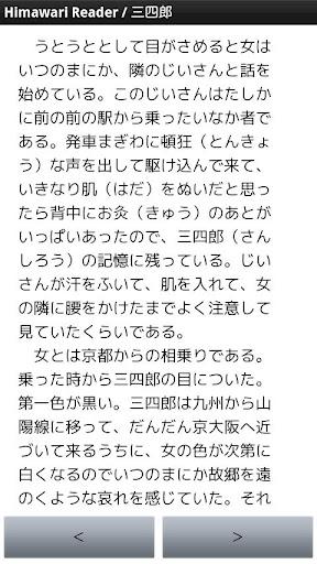玩免費書籍APP|下載Himawari +MigMix app不用錢|硬是要APP