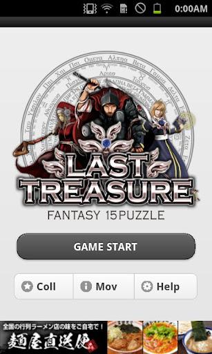 Last Treasure(ラストトレジャー)
